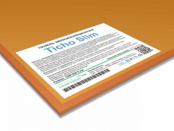 Звукоизоляционная панель Ticho Slim 8 мм